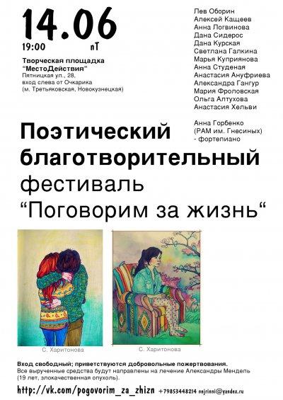 Благотворительный фестиваль