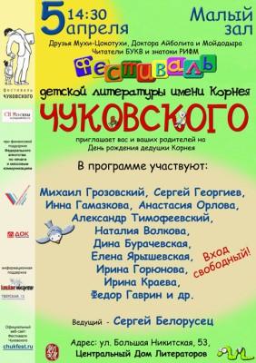 Фестиваль Чуковского